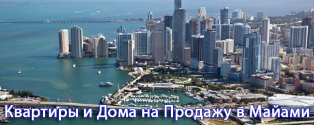 Miami Residence - South Florida Condominiums, Single Family Homes